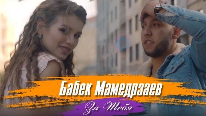 ➷ ❤ ➹Бабек Мамедрзаев - За тебя (Официальный клип 2018)➷ ❤ ➹