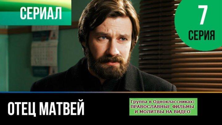 ОТЕЦ МАТВЕЙ _ Сериал, затрагивающий Душу _ 7 серия _ HD