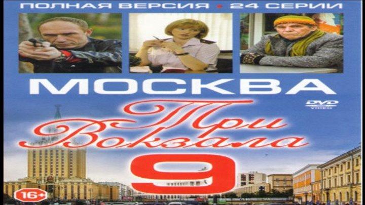 Москва три вокзала-9, 2018 год / Серии 1-2 из 24 (детектив)