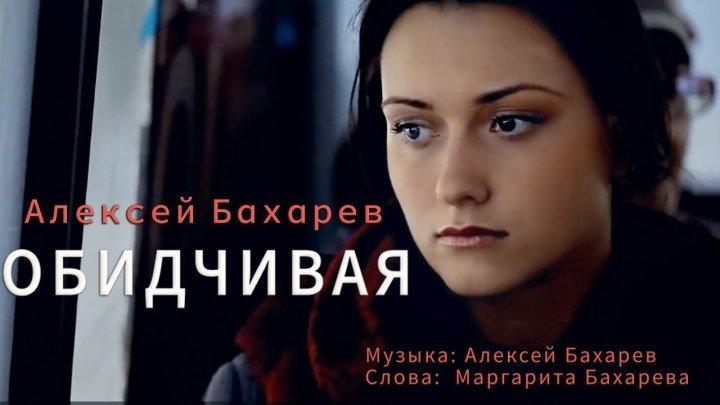 ОБИДЧИВАЯ Алексей Бахарев