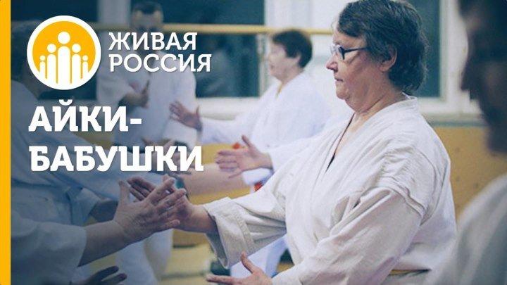 Живая Россия - Айки-бабушки