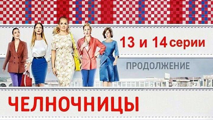 Челночницы 2 сезон 13-14 серии (2018) Мелодрама, драма @ Русские сериалы