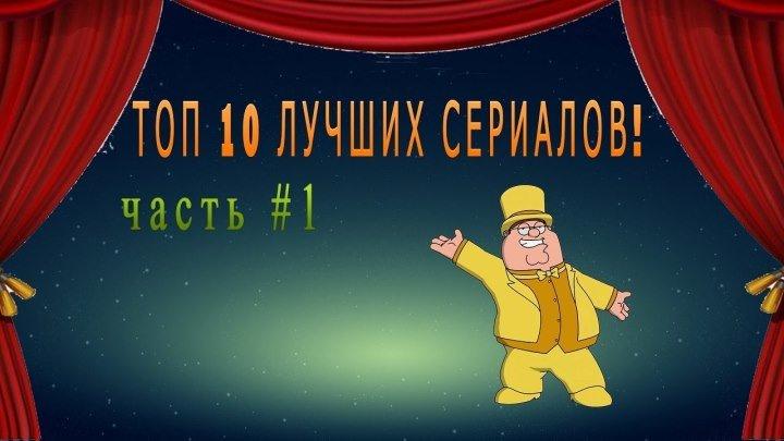 ТОП 10 ЛУЧШИХ СЕРИАЛОВ! часть #1