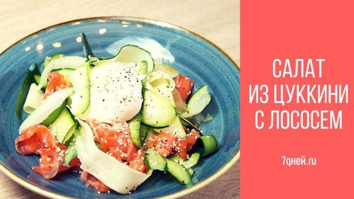 Салат из цуккини с лососем | Рецепт 7дней.ру