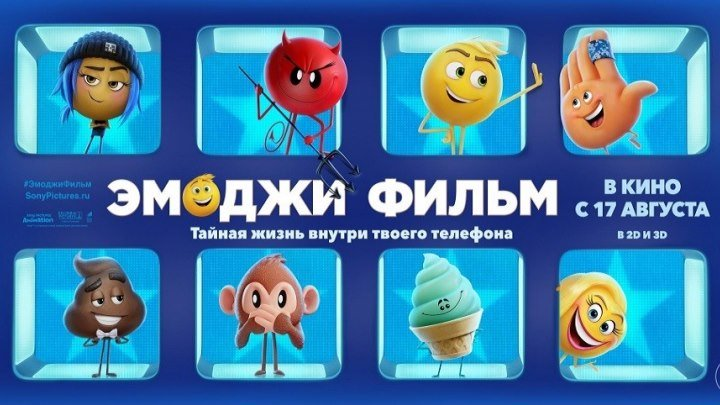Жанр Мультфильм, фантастика, комедия, приключения, семейный ЭКРАНКА
