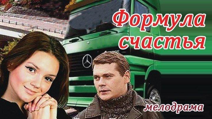 Формула счастья (2012) Мелодрамы о любви_ про предательство_ Дарья Егорова, Александр Пашков