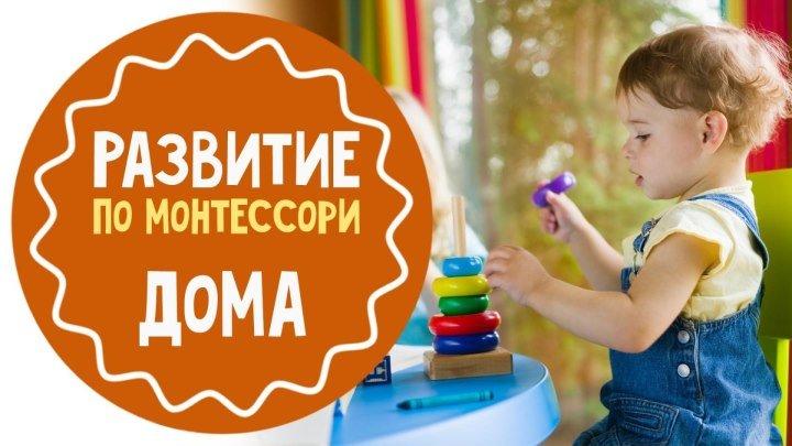 Развитие ребенка по системе Монтессори
