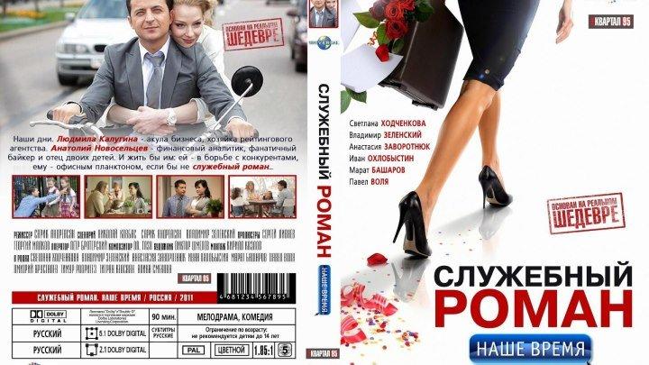 Служебный роман наше время..Россия..2011.