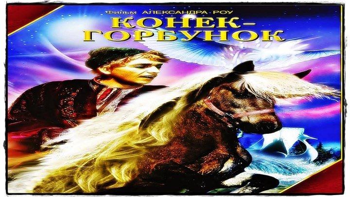 Конёк - горбунок. (1941)