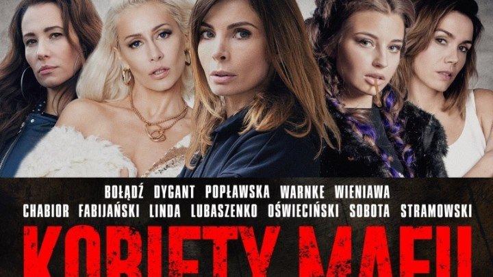 ЖEHЩИHЫ MAФИИ 2OI8 HD криминал, драма, боевик