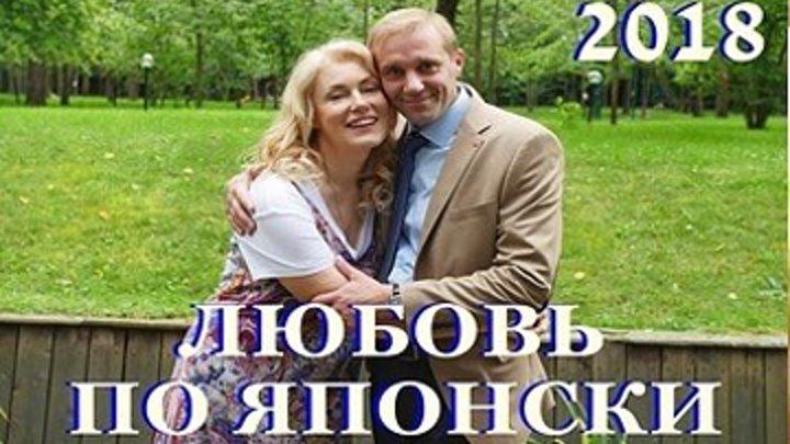 ЛЮБОВЬ ПО ЯПОНСКИ - Мелодрама 2018