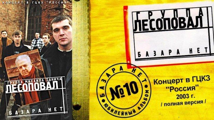 Лесоповал - Базара нет / Концерт в ГЦКЗ Россия 2003 / Полная версия