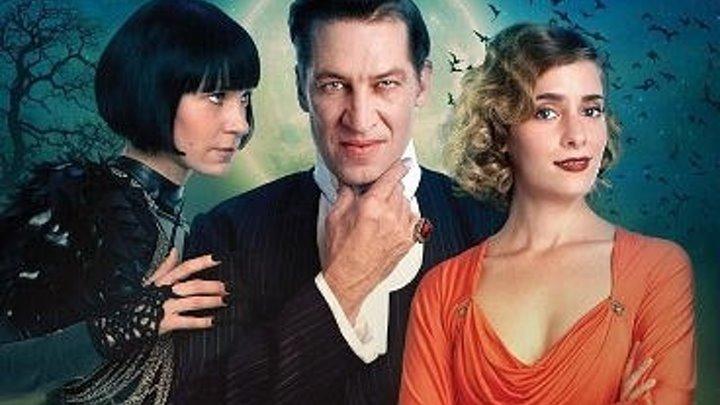 Терапия для вампира. ужасы, комедия