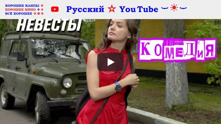 Невероятная комедия! ОТЕЦ НЕВЕСТЫ 💋 Разрешите тебя поцеловать… ⋆ HD ⋆