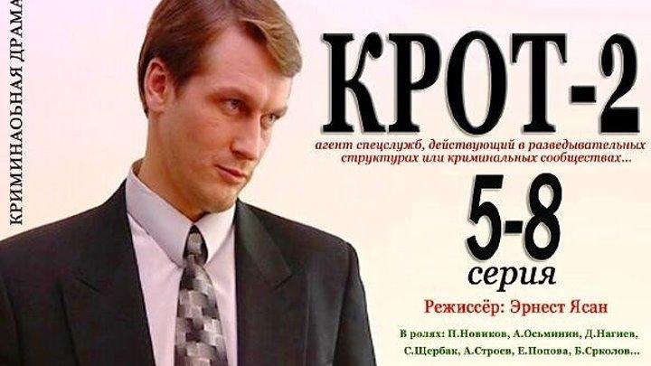 Крот-2 5,6,7,8 серия Криминальная драма