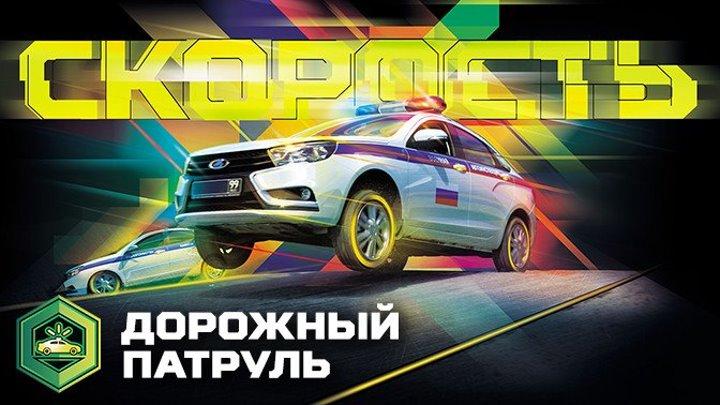 Конкурс АрМИ-2018 «Дорожный патруль»