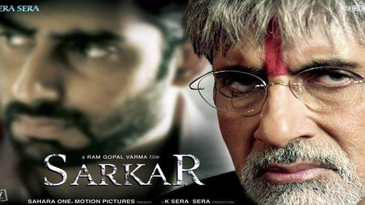ПО СТОПАМ ОТЦА (2005) (Sarkar)_ Индийское кино_ Боевик, Криминал