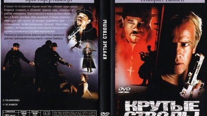 криминал, боевик-Крутые стволы.(1997).720p