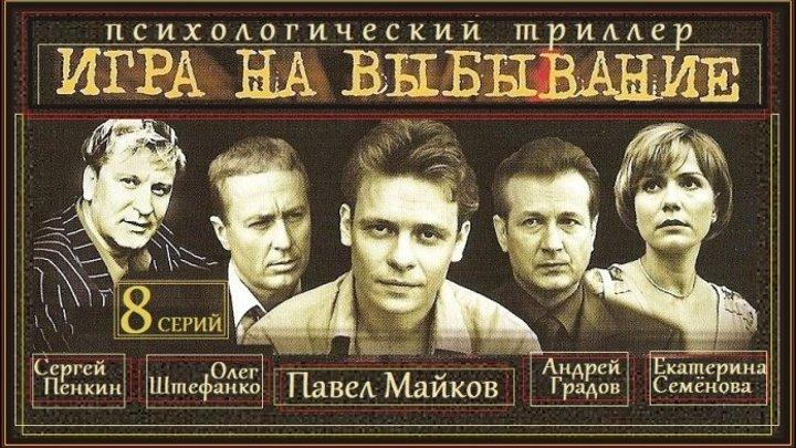ИГРА НА ВЫБЫВАНИЕ - 6 серия (2004) детектив, психологический триллер, криминал.фильм (реж.Вадим Шмелев)