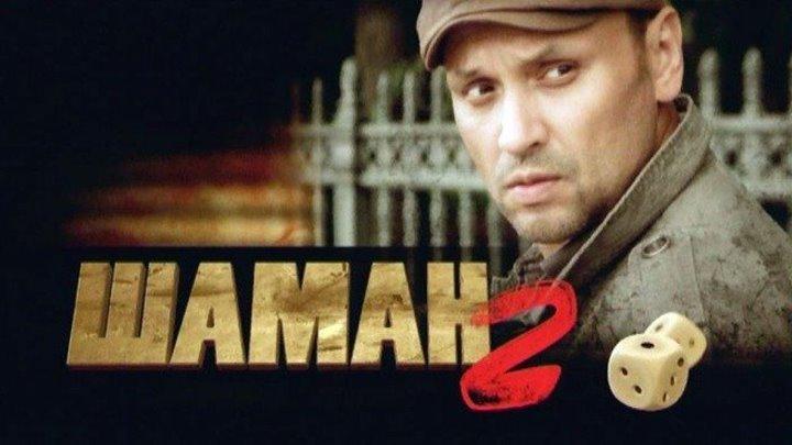 Shaman-2.сезон 1-8серия.2013.SATRip
