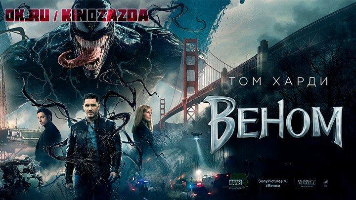 BEHOM(ужасы, фантастика, боевик) 2018