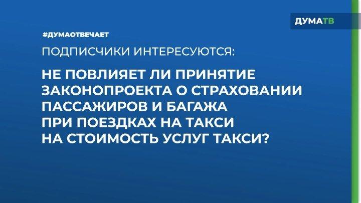 Сергей Бидонько про законопроект о страховании пассажиров и багажа при поездках на такси