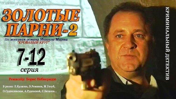 Золотые парни 2 Кровавый круг 2 сезон 7-8-9-10-11-12 серия Криминальный детектив