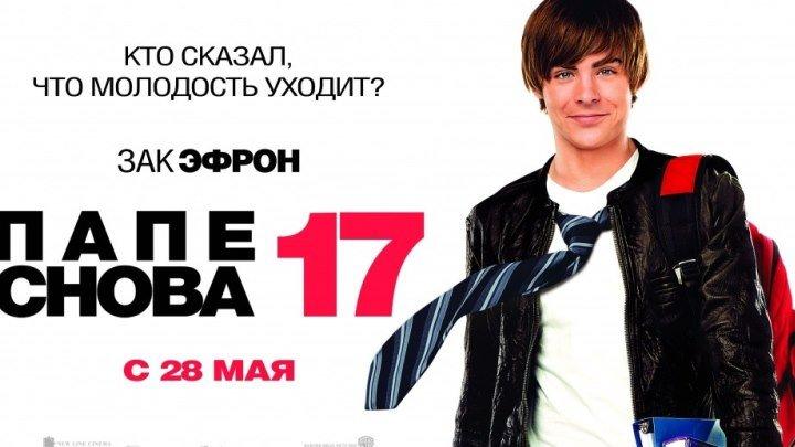 .П.а.п.е с.н.о.в.а 17.2009.1080p фэнтези, драма, мелодрама, комедия