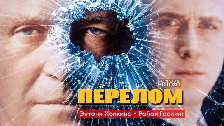 🎬 Перелом (HD1О8Ор) • Криминальный детектив \ 2ОО7г • Энтони Хопкинс и др...