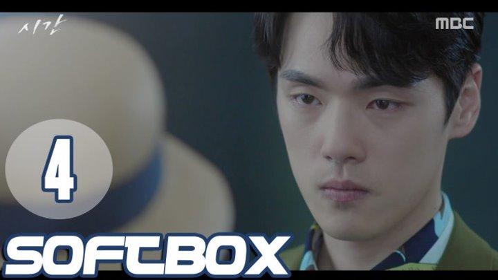[Озвучка SOFTBOX] Время 04 серия