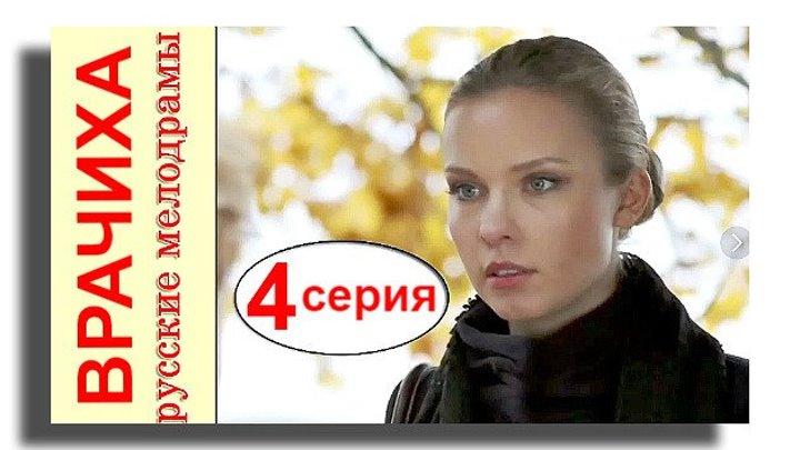 04.ВРАЧИХА