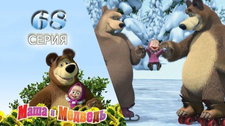 Маша и Медведь 2 Сезон 68 серия