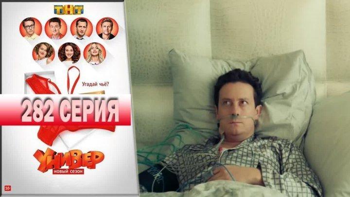 Универ Новая общага 2018 14 Сезон 282 серия