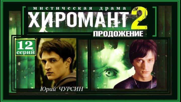 ХИРОМАНТ 2 сезон - 11 серия (2008) детектив, драма, криминал.фильм (реж.Ярослав Мочалов)