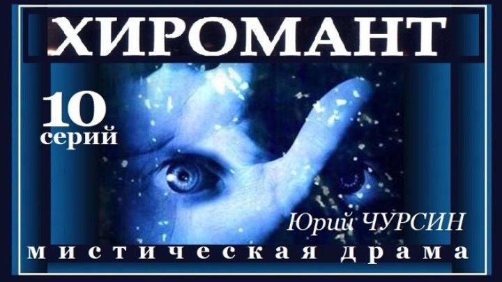 ХИРОМАНТ сериал - 6 серия (2005) детектив, драма, криминал.фильм (реж.Антон Борматов)