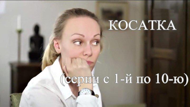 Русский сериал «Косатка» (серии с 1-й по 10-ю)