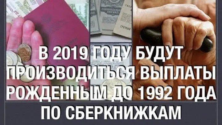Выплаты в 2019 году по сберкнижкам рожденным до 1992 года