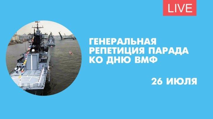 Генеральная репетиция Главного военно-морского парада. Онлайн-трансляция