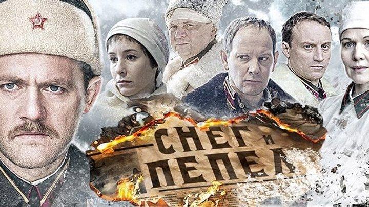 « СНЕГ И ПЕПЕЛ » 2 серия.