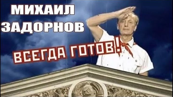 """""""Михаил Задорнов"""" (Всегда готов!)"""