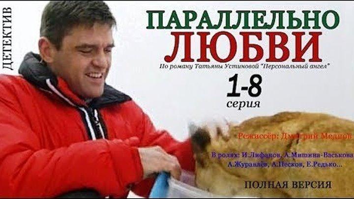 Параллельно любви 1,2,3,4,5,6,7,8 серия Детектив