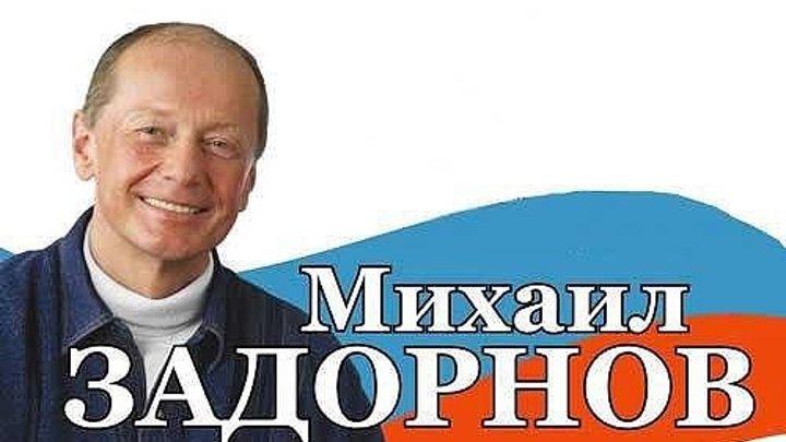 Михаил Задорнов (Про Америку)