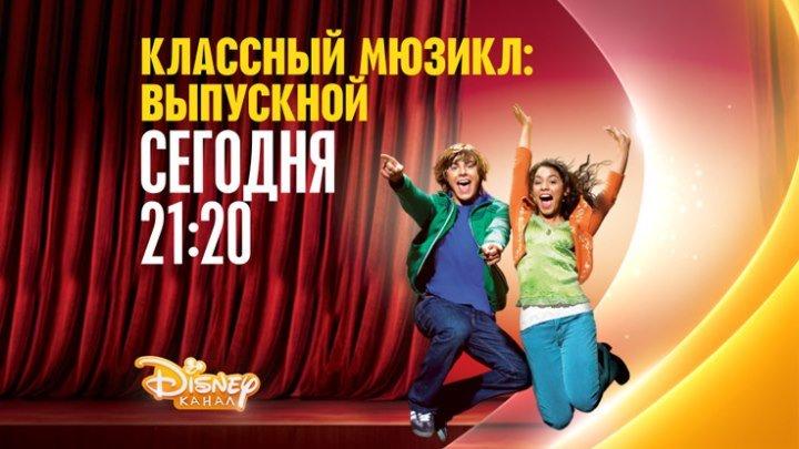«Классный мюзикл: Выпускной» на Канале Disney!