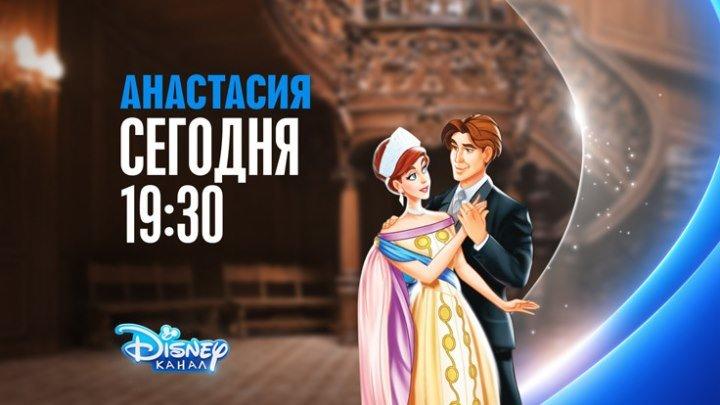 «Анастасия» на Канале Disney!