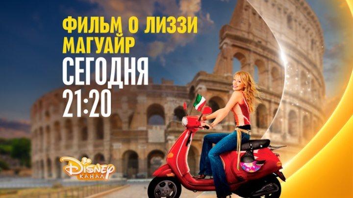 """""""Фильм о Лиззи Магуайр"""" на Канале Disney!"""