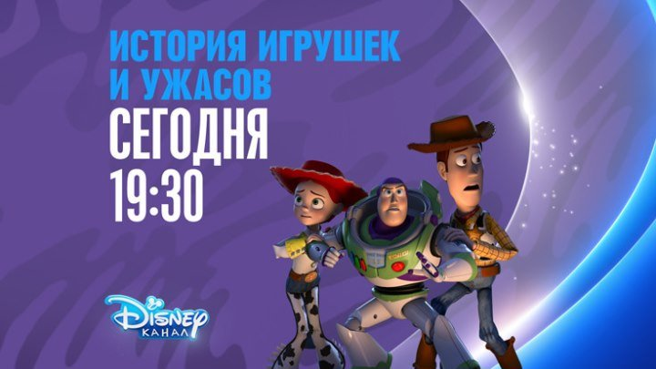«История игрушек и ужасов» на Канале Disney!