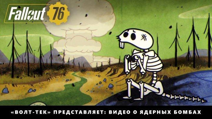 Fallout 76 — «Волт-Тек» представляет: видео о ядерных бомбах «Атомный мир»