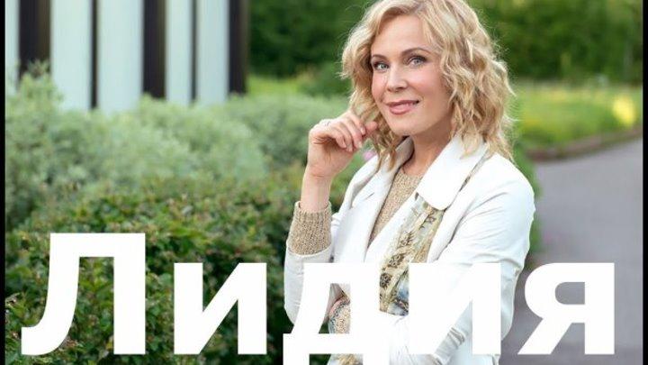 Лидия (Фильм 2018) Мелодрама - Русские сериалы