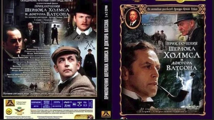 Шерлок Холмс и доктор Ватсон 1 с..наше кино