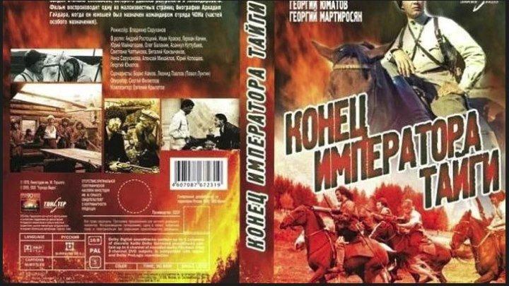 Конец императора тайги. (1978). приключения, СССР